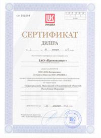 lukoil-dealer-2012s.jpg